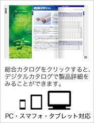 エアコン・空調・配管部材の総合カタログをクリックすると、デジタルカタログで製品詳細をみることができます。