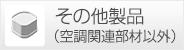 その他製品(空調関連部材以外)