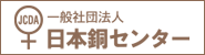 一般社団法人 日本銅センター