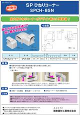 エアコン・空調・配管部材の新製品カタログSPCH-85N