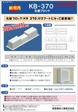 エアコン・空調・配管部材の新製品カタログKB370-ADV002