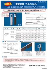 エアコン・空調・配管部材の新製品カタログALP