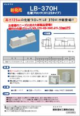 エアコン・空調・配管部材の新製品カタログLB370H