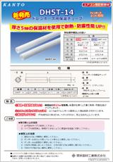 エアコン・空調・配管部材の新製品カタログDH5T14-ADV001