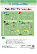 エアコン・空調・配管部材の新製品カタログKS2324N-ADV001