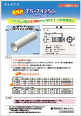 エアコン・空調・配管部材の新製品カタログTS-74250