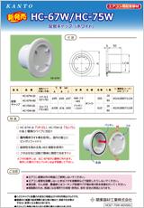 エアコン・空調・配管部材の新製品カタログHB38W-ADV001
