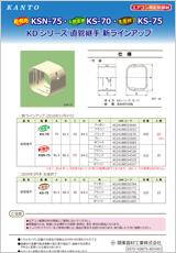 エアコン・空調・配管部材の新製品カタログKS70_KSN75-ADV001