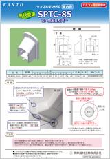 エアコン・空調・配管部材の新製品カタログSPTC85-ADV001