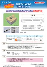 エアコン・空調・配管部材の新製品カタログDR21450-ADV002