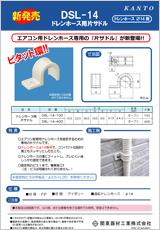エアコン・空調・配管部材の新製品カタログDSL14-ADV001