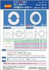 エアコン・空調・配管部材の新製品カタログWC-UWC6469-ADV001