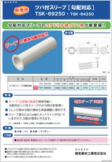 エアコン・空調・配管部材の新製品カタログTSK69250-ADV001
