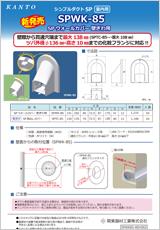 エアコン・空調・配管部材の新製品カタログSPWK85-ADV002