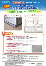 エアコン・空調・配管部材の新製品カタログRZK-ADV005