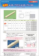 エアコン・空調・配管部材の新製品カタログKJB75-ADV002