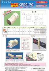 エアコン・空調・配管部材の新製品カタログKFDJ70-ADV001