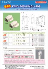 エアコン・空調・配管部材の新製品カタログKMD90-ADV001