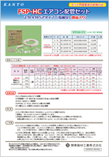 エアコン・空調・配管部材の新製品カタログKPH-ADV001