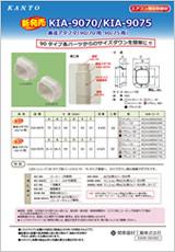 異経アダプタ(90/70用 90/75用)KIA-9070/KIA-9075
