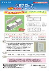 化粧ブロック KB-330/KB-360/KB-370